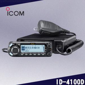 ID-4100D 144/430MHz デュオバンドデジタルトランシーバー  50Wモデル (広帯域受信機能搭載)  アイコム(ICOM)|yamamotocq