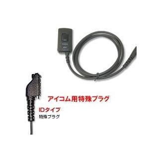 MIC11ID アイコム特殊プラグハンディ用強靭型PTTスイッチ&高感度マイクロホン ダイヤモンドアンテナ(第一電波工業)|yamamotocq