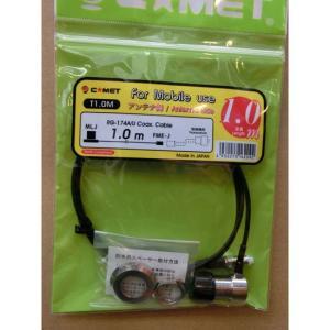 コメット(COMET)  T1.0M|yamamotocq