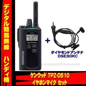 TPZ-D510  ハイパワー・デジタルトランシーバー  ケンウッド(KENWOOD) + イヤホンマイクDSE30KC セット|yamamotocq