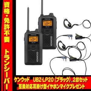 2台セット UBZ-LP20 ブラック  特定小電力トランシーバー ケンウッド(KENWOOD) + 互換対応耳掛け型イヤホンマイクプレゼント|yamamotocq