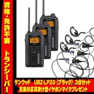 3台セット UBZ-LP20 ブラック  特定小電力トランシーバー ケンウッド(KENWOOD) + 互換対応耳掛け型イヤホンマイクプレゼント|yamamotocq