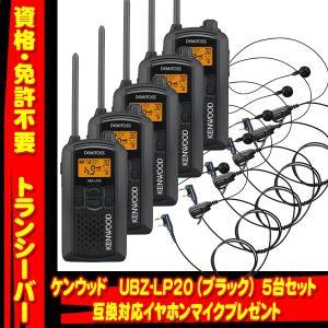 5台セット UBZ-LP20 ブラック  特定小電力トランシーバー ケンウッド(KENWOOD) + 互換対応イヤホンマイクプレゼント|yamamotocq