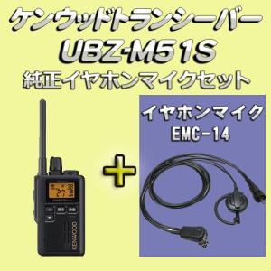 UBZ-M51(S) ショートアンテナタイプ ケンウッド (KENWOOD) + 純正イヤホンマイク(EMC-14)セット|yamamotocq