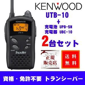 【2台セット】UTB-10 トランシーバー 充電器 充電池 ケンウッド(KENWOOD) yamamotocq