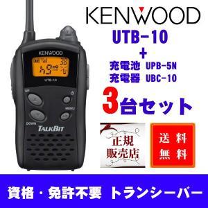 UTB-10 トランシーバー 充電器 充電池 3台セット ケンウッド(KENWOOD)|yamamotocq