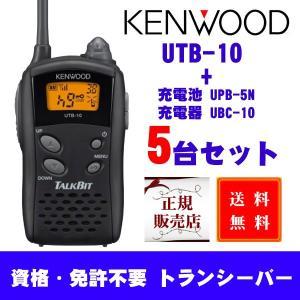UTB-10 トランシーバー 充電器 充電池 5台セット ケンウッド(KENWOOD) yamamotocq