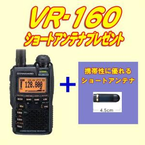 VR-160   ワイドバンドレシーバー スタンダード(STANDARD) miniアンテナプレゼント中|yamamotocq