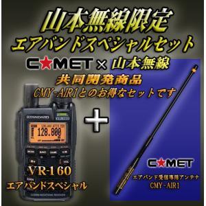 VR-160 ワイドバンドレシーバー スタンダード(STANDARD)+CMY-AIR1 エアバンドスペシャルセット|yamamotocq
