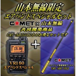 2月末まで期間限定価格 VR160+CMY-AIR1 GOLD ヴァージョン エアバンドスペシャルセット  スタンダード(STANDARD)|yamamotocq