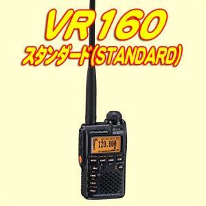 VR160 スタンダード(STANDARD) イヤホンプレゼント|yamamotocq