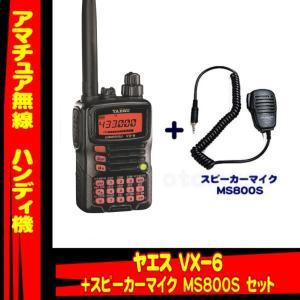 VX-6 スタンダード(八重洲無線)+スピーカーマイク MS800S セット|yamamotocq