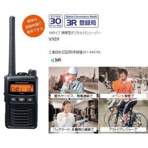 VXD1  1W デジタル(351MHz)ハンディトランシーバー  スタンダード (八重洲無線)|yamamotocq