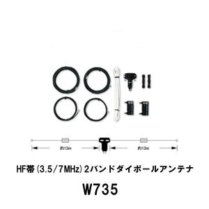 W735 3.5/7MHz帯ダイポールアンテナ ダイヤモンドアンテナ (第一電波工業)|yamamotocq