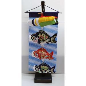 【室内鯉のぼり】 青雲 つるし飾り タペストリー式スタンド付(特小)|yamamotoningyou