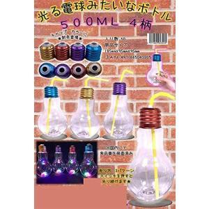 【電球ソーダ】光る電球型ボトル,電球ボトル500ml【ストロー付】100個入り(安心・安全)|yamamotoningyou