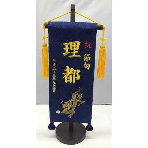 【室内のぼり】刺繍入り名前旗(玉竜)小|yamamotoningyou