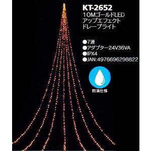 10mゴールドLEDアップエフェクトドレープライト|yamamotoningyou