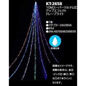 10mスーパーマルチLEDアップエフェクトドレープライト|yamamotoningyou