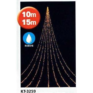 10mニューゴールドLEDドレープライト【ナイアガラ】KT-3259|yamamotoningyou