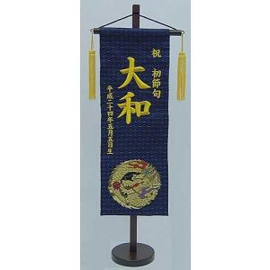 【室内のぼり】名前旗 刺繍金襴 龍|yamamotoningyou