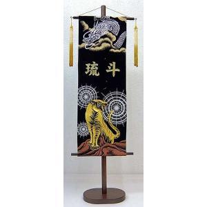 【室内のぼり】名前旗 吉祥 光輪竜虎|yamamotoningyou