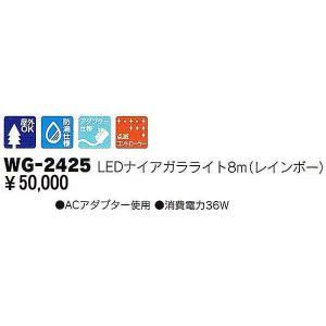 LEDナイアガラライト8m(レインボー) yamamotoningyou 02