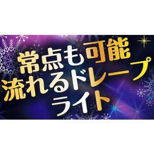 LEDナイアガラライト8m(レインボー) yamamotoningyou 05