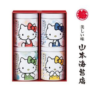 海苔 山本海苔店×ハローキティ 海苔ちっぷす4缶セット 老舗 ギフト プレゼント お祝い