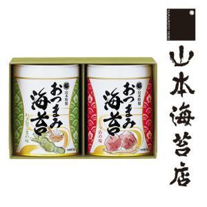海苔 ギフト おつまみ海苔 2缶 詰合せ  老舗 味付け海苔 のり 高級 お供え 贈答 帰省 東京 お土産 セット