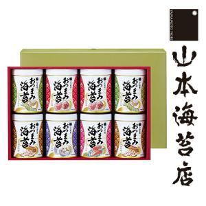 (TVで紹介されました)海苔 ギフト おつまみ海苔 8缶 詰合せ  老舗 味付け海苔 高級 贈答  お祝い 歳暮
