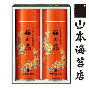 『梅の花』1号缶焼海苔・味附海苔詰め合わせ