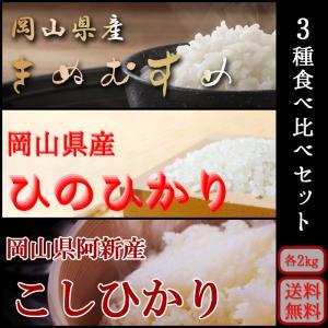 ギフト・贈答用に 人気お米食べ比べセット2kg×3種(きぬむ...