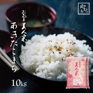 新米 お米 安い 29年度岡山県産 あきたこまち 10kg ...