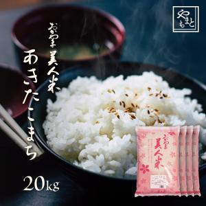 新米 お米 安い 29年度岡山県産 あきたこまち 20kg ...