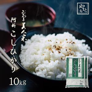 新米 お米 高級米 29年度岡山県 阿新産 こしひかり 10...