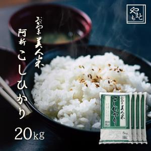 新米 お米 高級米 29年度岡山県 阿新産 こしひかり 20...