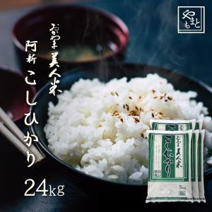 新米 お米 高級米 29年度岡山県 阿新産 こしひかり 30...