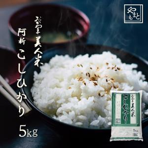 新米 お米 高級米 29年度岡山県 阿新産 こしひかり 5k...