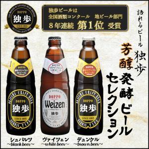 ギフトビール 独歩ビール 濃醇ビール3種セット 地ビール  ...