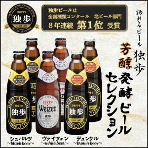 ギフトビール 独歩ビール 濃醇ビール3種×2本セット 地ビー...