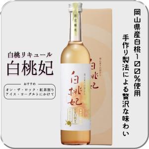 白桃妃 リキュール カクテル 岡山県産白桃100%使用 ギフ...