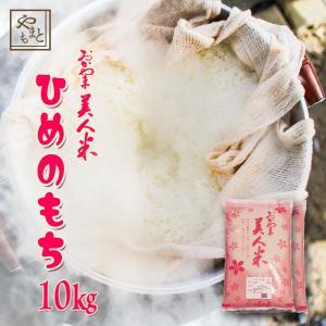 米 令和元年 新米 岡山県産 ヒメノモチ 10kg (5kg×2袋) もち米 ひめのもち 安い 赤飯...