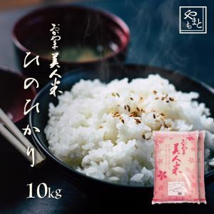 新米 お米 安い 29年度岡山県産 ひのひかり 関西のコシヒ...