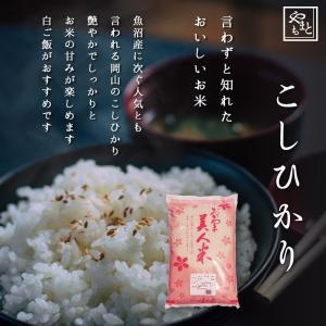 お米 安い 29年度 ふるさと納税で話題の岡山...の詳細画像1