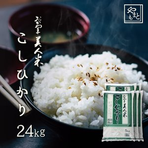 令和元年 新米 岡山県産こしひかり 25kg (5kg×5袋) お米 コシヒカリ 一等米 25キロ 送料無料 安い ふるさと納税登録実績あり