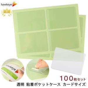 粘着ポケット名刺サイズ 100枚セット|yamanaka-inc
