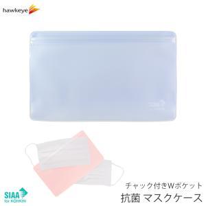 抗菌マスクケース Wポケット ブルー 抗菌/消臭/無臭/防カビ/高機能/SIAA/マスクケース収納/ポーチ/保管/持ち歩き/ダブルポケット|yamanaka-inc