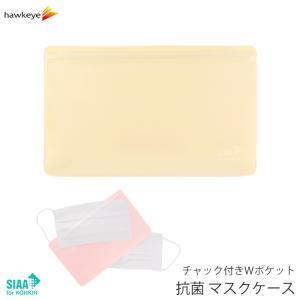 抗菌マスクケース Wポケット ホワイト 抗菌/消臭/無臭/防カビ/高機能/SIAA/マスクケース収納/ポーチ/保管/持ち歩き/ダブルポケット|yamanaka-inc