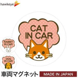 【丸形】車両用マグネット アニマル 動物 犬 猫 兎 丸形[dog in car/cat in car/rabbit in car/可愛い/お洒落/イラスト/ペット/乗ってます/大きい]|yamanaka-inc
